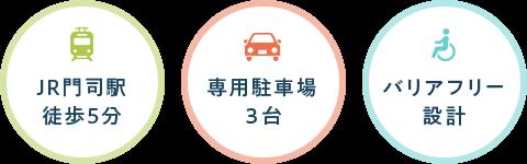 JR門司駅徒歩5分 専用駐車場3台 バリアフリー設計